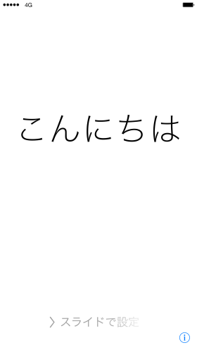 iphone6-initial-setting- 10