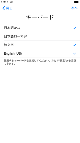 iphone6-initial-setting- 13