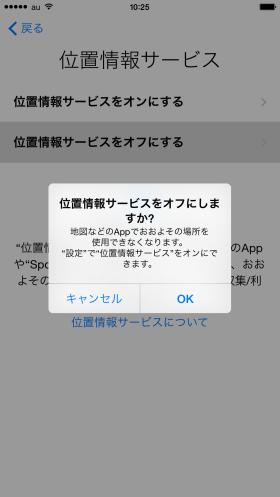 iphone6-initial-setting- 17