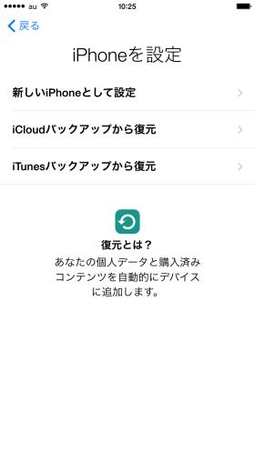 iphone6-initial-setting- 18