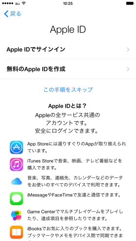 iphone6-initial-setting- 19