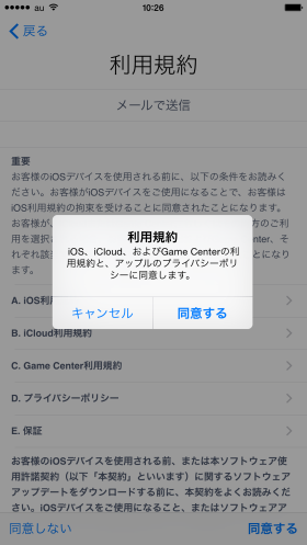 iphone6-initial-setting- 22