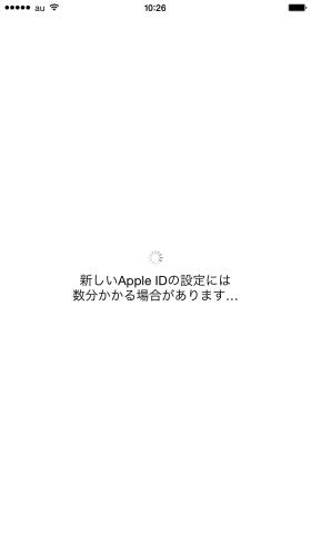 iphone6-initial-setting- 23