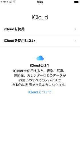 iphone6-initial-setting- 24