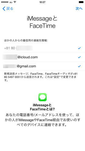 iphone6-initial-setting- 26