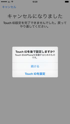 iphone6-initial-setting- 27