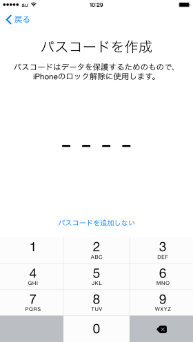 iphone6-initial-setting- 28