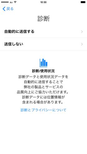 iphone6-initial-setting- 30