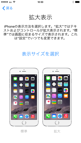 iphone6-initial-setting- 31