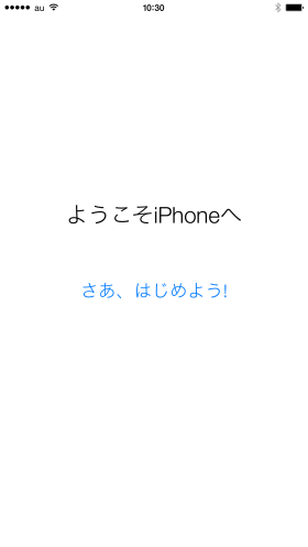 iphone6-initial-setting- 34