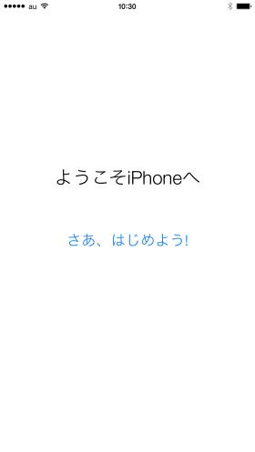 iphone6-initial-setting- 34