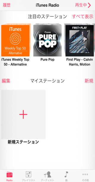 iphone6-itune-radio-02