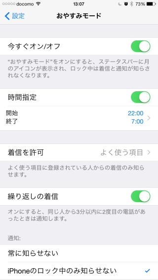 iphone6-sleep-mode