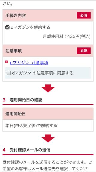 iphone6s-docomo-unregister01
