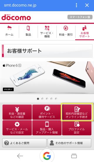 iphone6s-docomo-unregister02