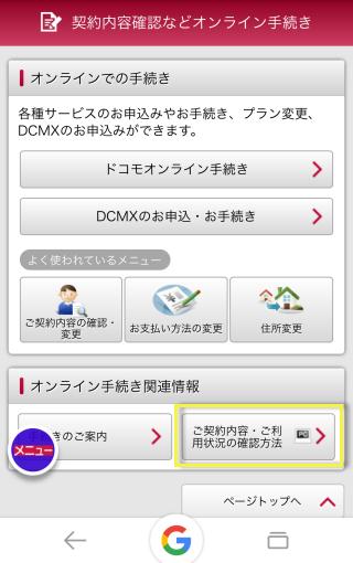 iphone6s-docomo-unregister03