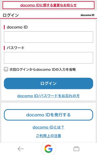 iphone6s-docomo-unregister04
