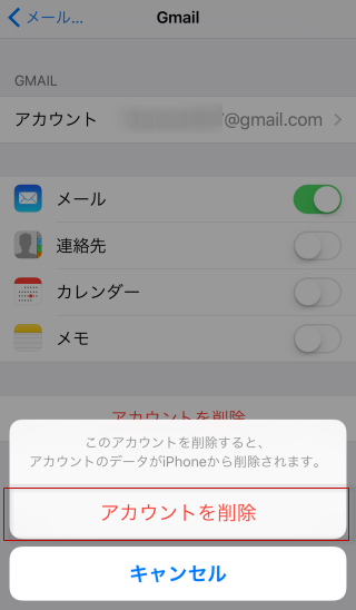 iphone6s-ios9-mail-delete-03