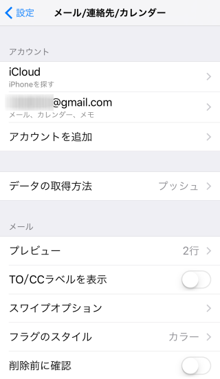 iphone6s-ios9-mail-delete-04