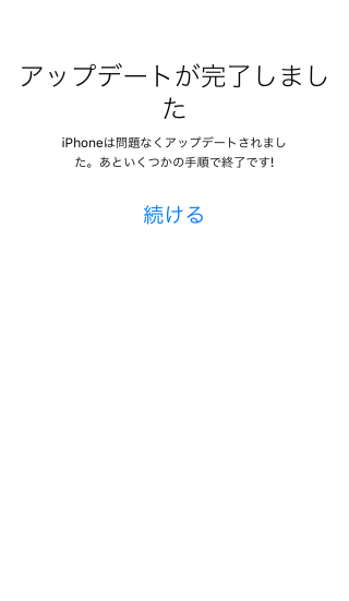 iphone6s-ios9-update-initial-setting-01