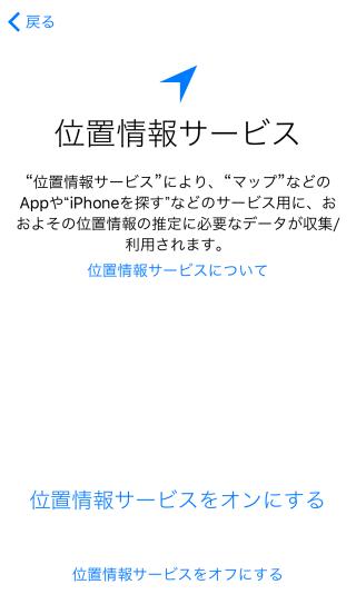 iphone6s-ios9-update-initial-setting-02