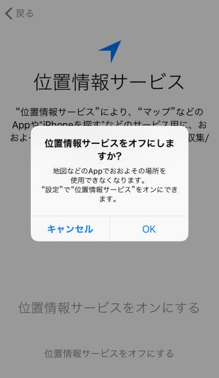 iphone6s-ios9-update-initial-setting-03