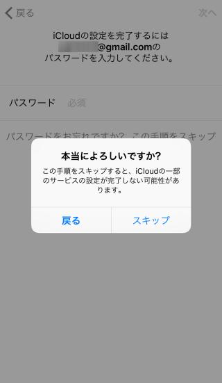 iphone6s-ios9-update-initial-setting-04
