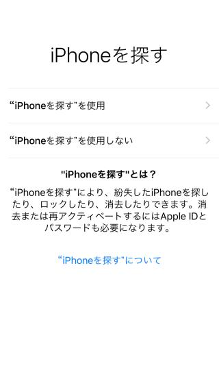 iphone6s-ios9-update-initial-setting-05