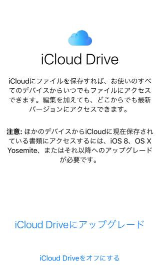 iphone6s-ios9-update-initial-setting-06
