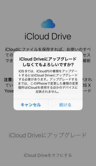iphone6s-ios9-update-initial-setting-07