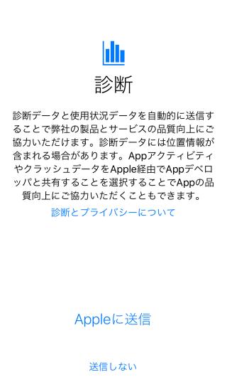 iphone6s-ios9-update-initial-setting-08