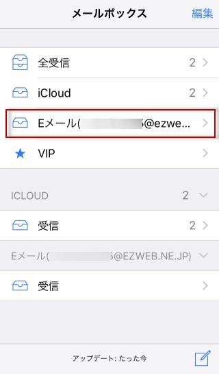 iphone7-au-mail-setting-01