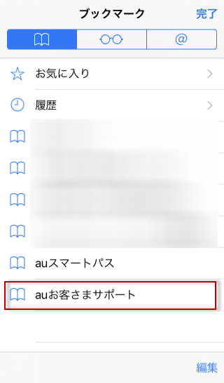 iphone7-au-mail-setting-04