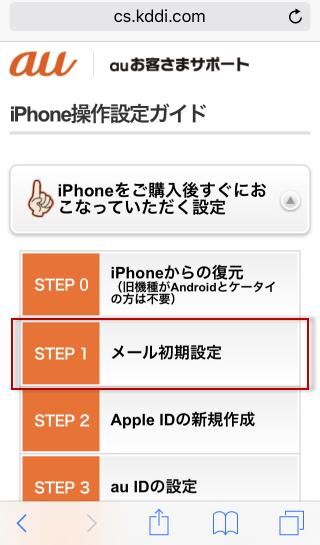 iphone7-au-mail-setting-06