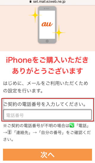 iphone7-au-mail-setting-08