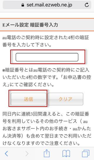 iphone7-au-mail-setting-10