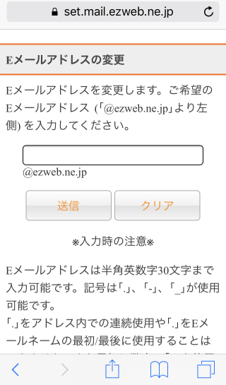 iphone7-au-mail-setting-13