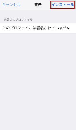 iphone7-au-mail-setting-20