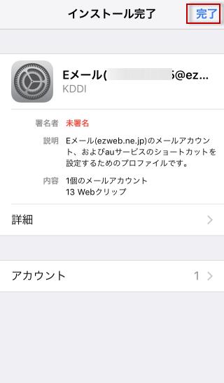 iphone7-au-mail-setting-22