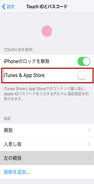 iphone7-setting-point-01