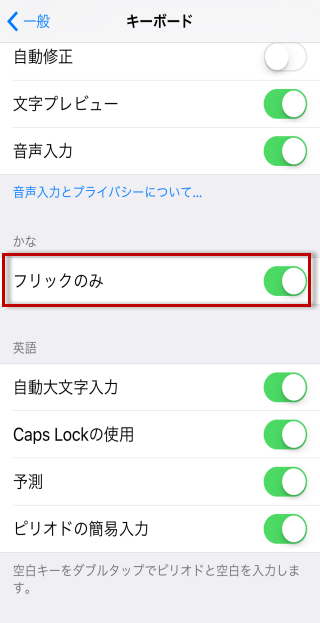 iphone7-setting-point-05