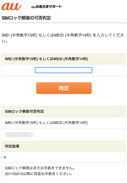 iphone7-sim-unlock-01