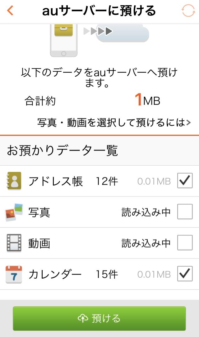 Iphone au data store 14