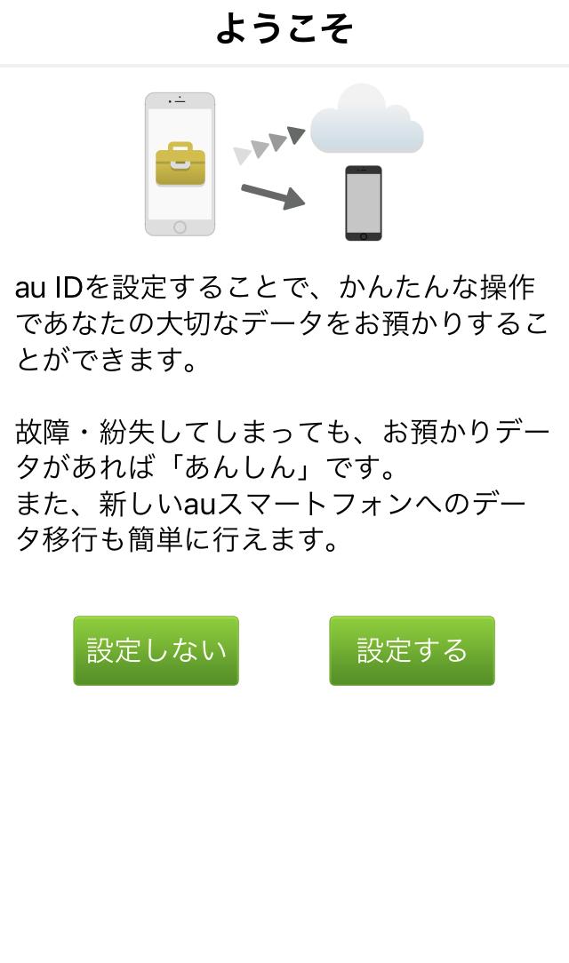 Iphone au data store 3