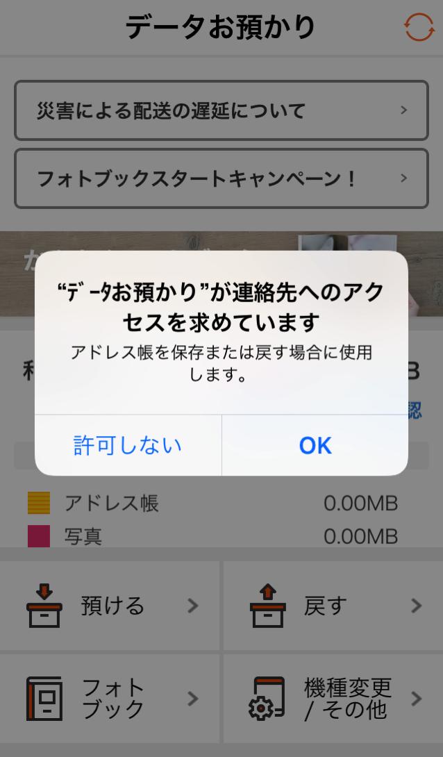 Iphone au data store 7