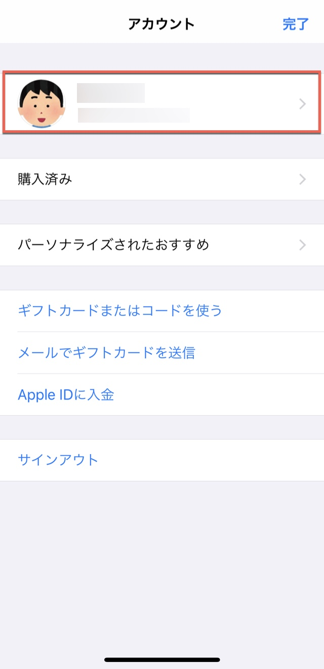 Iphone unscribe03