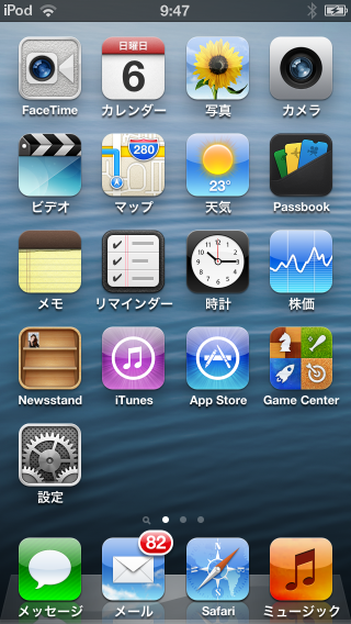 iPod touch音楽再生01