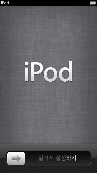 ipod touch初期設定画面01