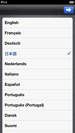 ipod touch初期設定画面02