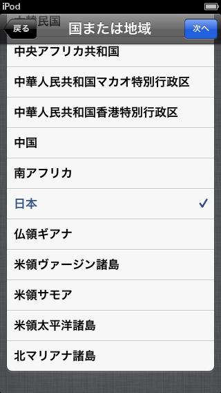 ipod touch初期設定画面03